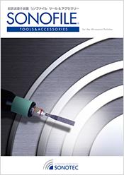超音波磨き装置 工具カタログ