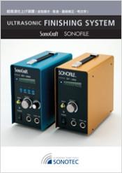 超音波仕上げ装置 製品カタログ